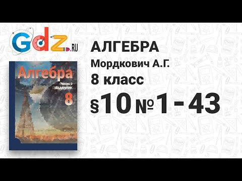 § 10 № 1-43 - Алгебра 8 класс Мордкович