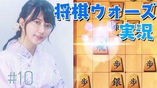 女流棋士の将棋ウォーズ実況#10【vs居飛車】振り飛車のワザ、お教えします!