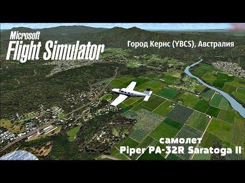 FSX - Город Кернс (YBCS), Австралия - самолет Piper PA-32R Saratoga II