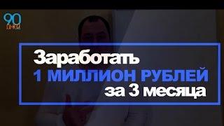 КАК НА СВОИХ ЗНАНИЯХ ЗАРАБОТАТЬ 16 МЛН РУБЛЕЙ, вложив на старте 30 тыс. рублей #бизнесвкедах