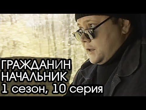 ГРАЖДАНИН НАЧАЛЬНИК: 1 сезон, 10 серия Сериал Гражданин Начальник