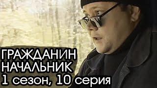 ГРАЖДАНИН НАЧАЛЬНИК: 1 сезон, 10 серия [Сериал Гражданин Начальник]