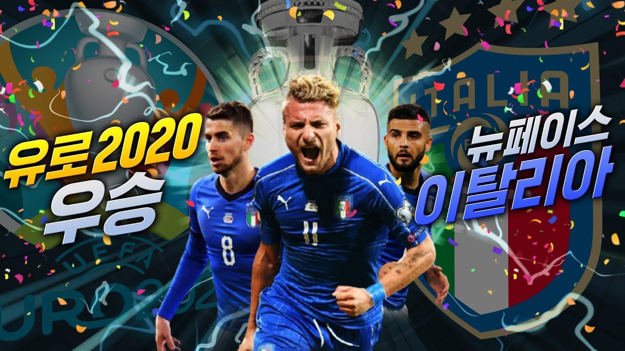세대교체 완료! 29경기 무패 '유로 2020 이탈리아 스쿼드' 피파4