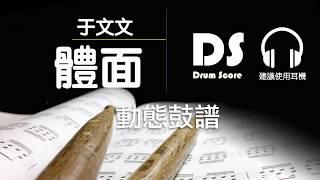 鼓譜【體面】于文文『前任3再見前任』插曲 Drum Scores 動態鼓譜試閱