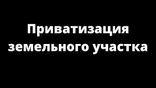 видео Пошаговая инструкция приватизации квартиры