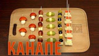 Канапе [Рецепты Весёлая Кухня]