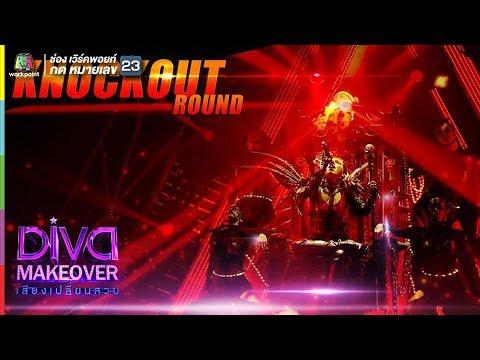Bad Romance | แตงโม ภัทรา | Diva Makeover เสียงเปลี่ยนสวย