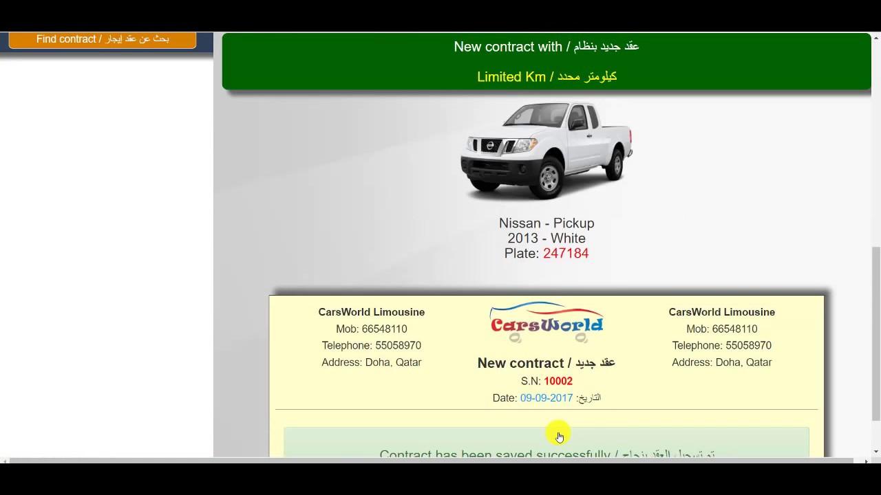 كيفية تسجيل عقد ايجار سيارة جديد بإستخدام برنامج الإيجار New Rental Contract Youtube
