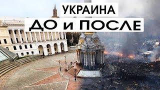 Украина до и после майдана. Стало ли лучше? - Шоу фактов