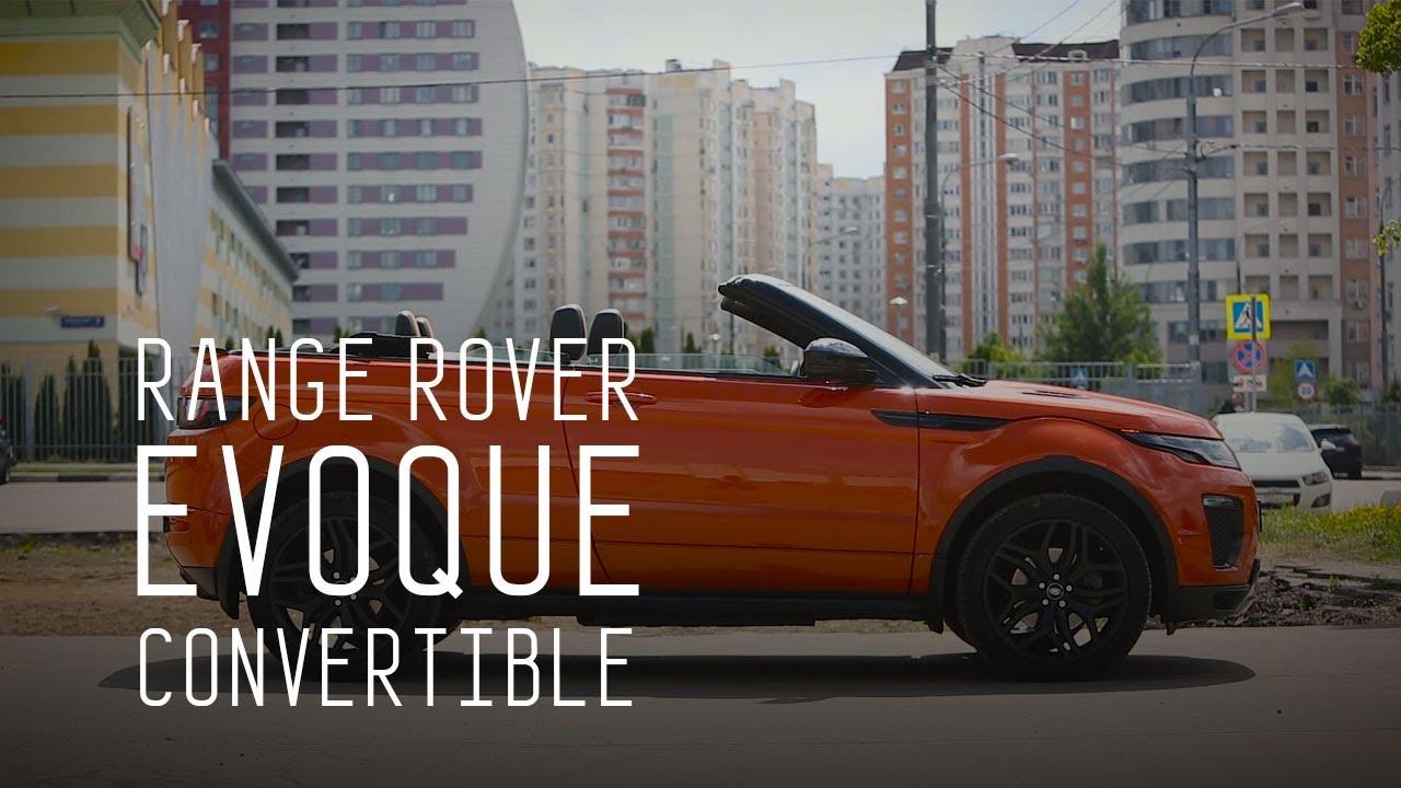Тест-драйв Range Rover Evoque - YouTube