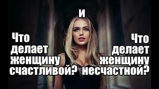 Что на самом деле делает женщину счастливой? И что делает женщину несчастной?
