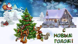 С Новым годом! Поздравления для детей и взрослых