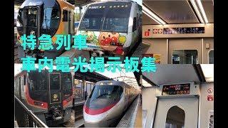 特急列車の車内電光掲示板集 JR四国(8600系、8000系しおかぜ・いしづち  2600系うずしお 2000系南風アンパンマン列車、宇和海、あしずり)
