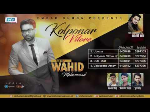 Kolponar Vitore | Nasif Oni Ft. Wahid Mohammad | Full Audio Album | Audio Jukebox | 2017