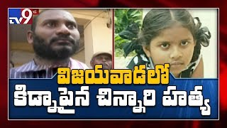 8-year-old girl kidnapped and murdered in Vijayawada
