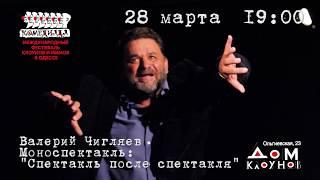 Комедиада 2020 Валерий Чигляев Спектакль после спектакля 28 марта 19 00 Дом клоунов