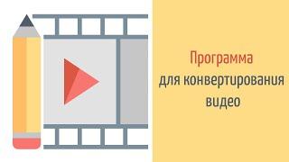 Как конвертировать и редактировать видео(В учебном ролике наглядно показаны основные возможности универсального видео конвертера