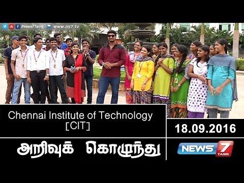 Arrivu Kozhunthu - Chennai Institute of Technology - [CIT] | 18.09.2016 | News7 Tamil