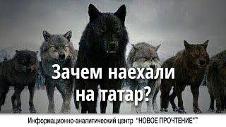 "Зачем наехали на ""татар""? #89"