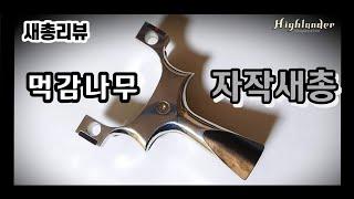 먹감나무 그립 자작새총 리뷰 homemade sling…