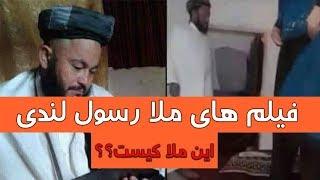 ملایی که فیلم تجا.وز هایش را ثبت میکرد کیست؟  - کابل پلس | Kabul Plus