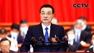 十三届全国人大三次会议开幕会 国务院总理李克强作政府工作报告 Chinese Premier Li Keqiang delivers government work report