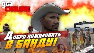 GTA 5 Online PC - ДОБРО ПОЖАЛОВАТЬ В БАНДУ!