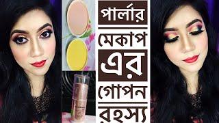 পার্লারে কিভাবে মেকাপ করে? ঘরে বসে পার্লার মেকাম।Local parlour makeup|| Pancake base makeup