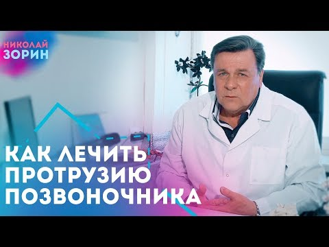 Протрузия межпозвонковых дисков. Как распознать шарлатана? Нейрохируг Зорин Николай Александрович