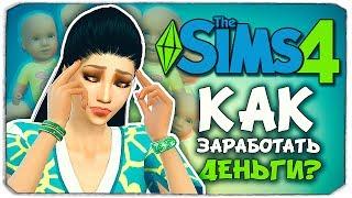 НОВАЯ РАБОТА - Sims 4 ЧЕЛЛЕНДЖ - 100 ДЕТЕЙ