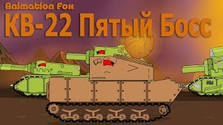 КВ-22 Пятый Босс на Обратном Пути Мультики про Танки