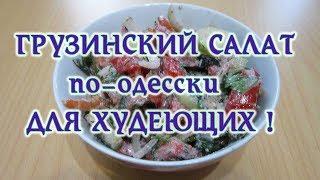 Рецепт салат для похудения   Еда для похудения в домашних условиях мужчин и женщин   ПП рецепт