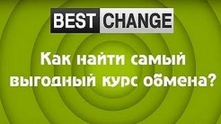 Обменник электронных валют favorite-exchanger.ru