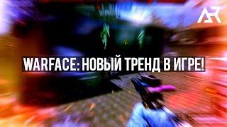 WARFACE: НОВЫЙ ТРЕНД В ИГРЕ!