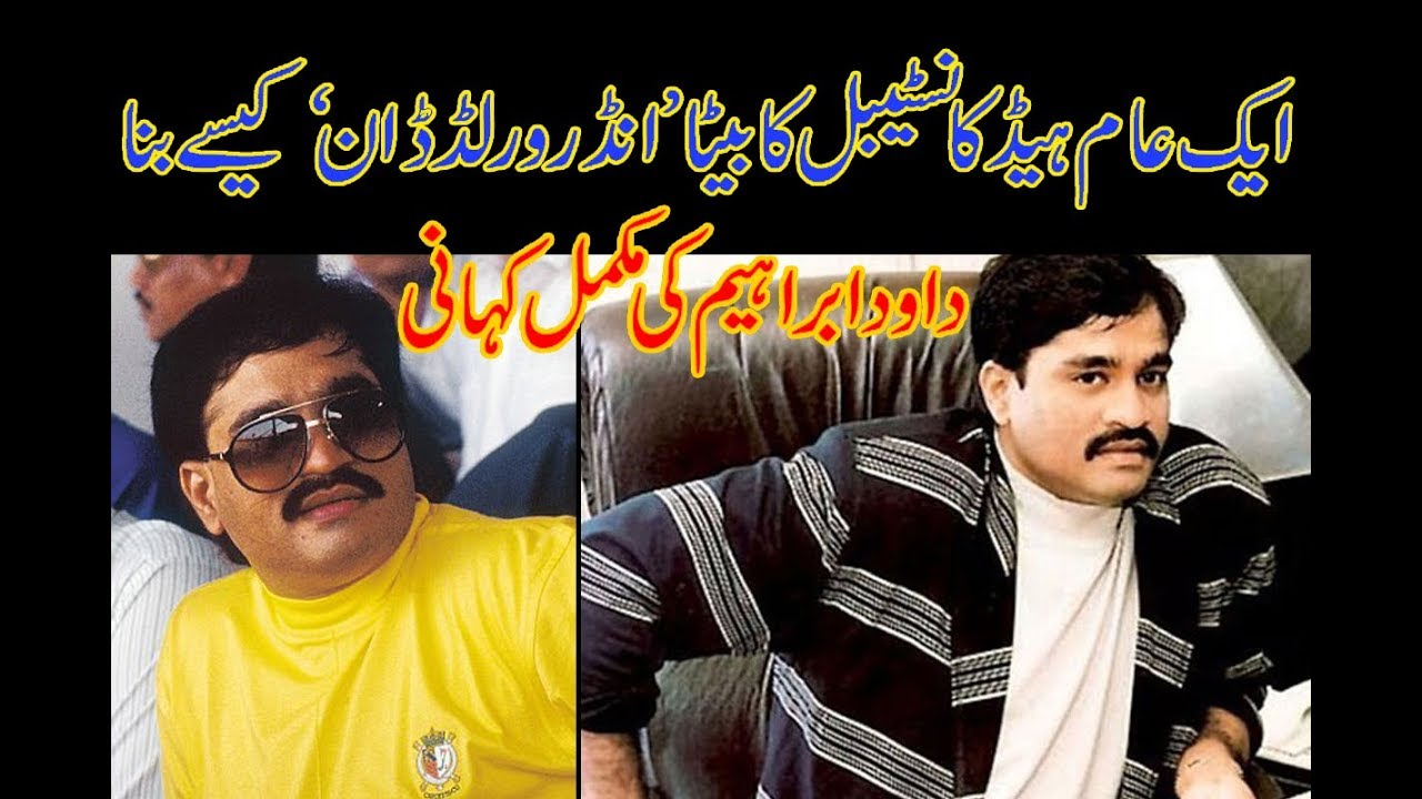 Dawood Ibrahim | Most Wanted Person of India Dawood Ibrahim Story