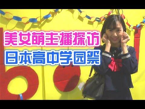 【你不知道的日本的世界】第二期【冒死潜入日本高中学园祭(上集)】
