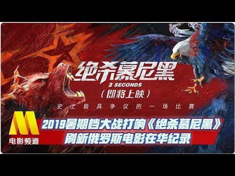 暑期档大战打响 《绝杀慕尼黑》刷新俄罗斯电影在华纪录【中国电影报道 | 20190630】