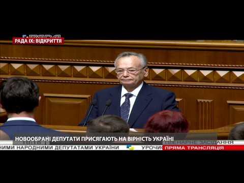 Присяга новообраних депутатів
