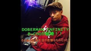 DOBERMAN INFINITYのP-CHOが、12日に入籍したことを発表。グループのオ...