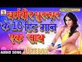 Maithili jukbox~धर्मवीर धुरन्धर का सबसे हिट एक साथ || dharmvir dhurandhar hit song || Jukbox song ||