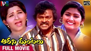 Aarani Mantalu Telugu Full Movie | Chiranjeevi | Kavitha | K Vasu | Indian Video Guru