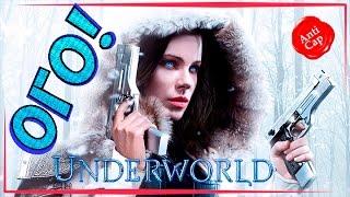 •Другой мир: Войны крови• ◀[Обзор фильма]▶