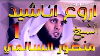 انشوده ساقبل ياخالقي _ منصور السالمي - بجودة عالية
