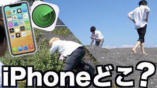 【海】「iPhoneを探す」ってどこまで探せるの?
