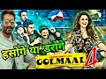Golmaal Again Trailer launch : No Logic Only magic | Rohit Shetty | Ajay Devgan | HD Video Golmaal 4