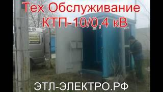 видео Обслуживание трансформаторных подстанций