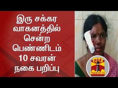 Robbers snatch 10 sovereign gold chain from Woman   Thanthi TV