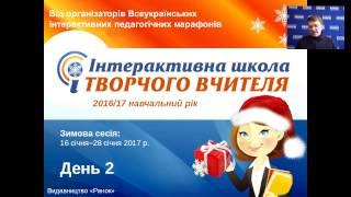 Українська література. 8 клас.  Театр «Корифеїв».