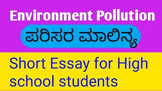 Hi.. i'm kaviraj jidage. welcome to our channel. this channel is for learning english. in today's video we are going learn environment pollution ( short e...