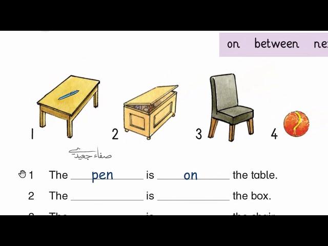 الصف الثاني إنجليزي الفصل الثاني الصفحة 20 و21